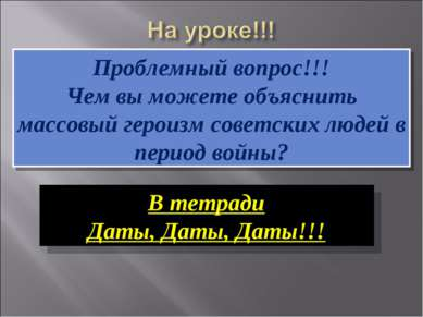 Проблемный вопрос!!! Чем вы можете объяснить массовый героизм советских людей...