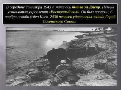 В середине сентября 1943 г. началась битва за Днепр. Немцы установили укрепле...