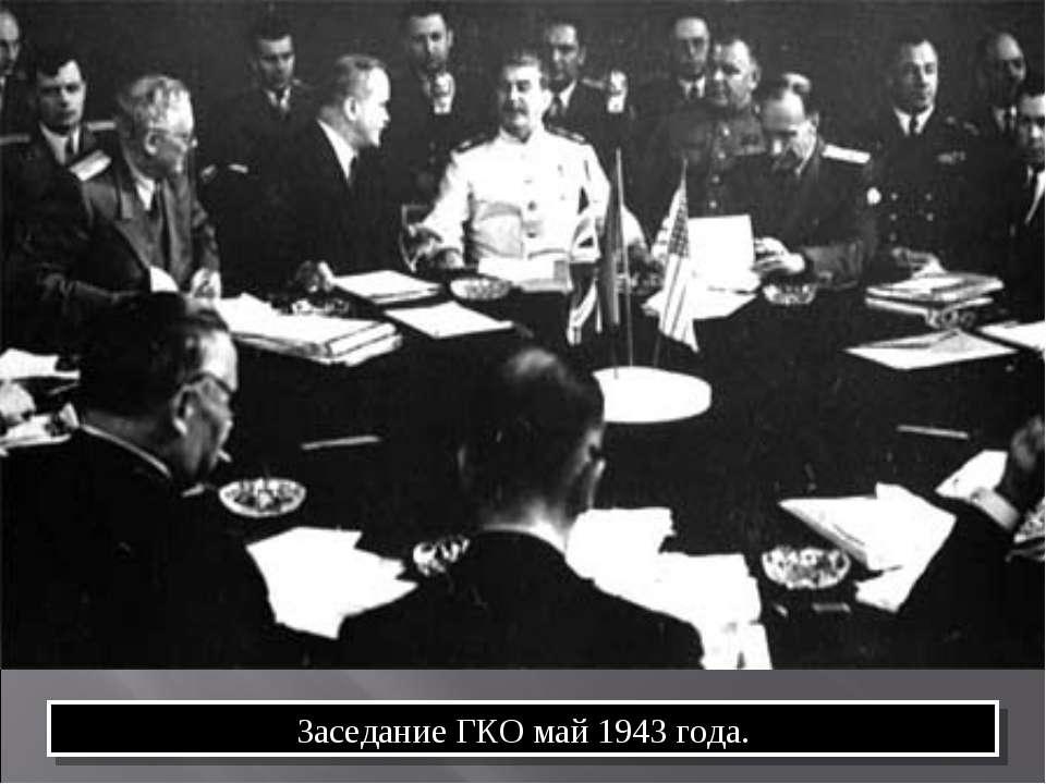 Заседание ГКО май 1943 года.