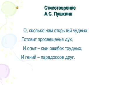 Стихотворение А.С. Пушкина О, сколько нам открытий чудных Готовит просвещенья...