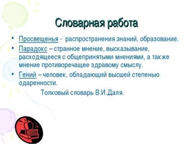 Словарная работа Просвещенья - распространения знаний, образование. Парадокс ...