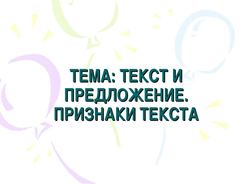 ТЕМА: ТЕКСТ И ПРЕДЛОЖЕНИЕ. ПРИЗНАКИ ТЕКСТА