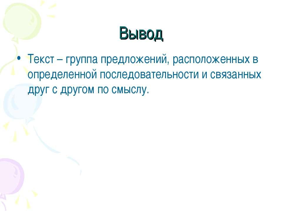 Вывод Текст – группа предложений, расположенных в определенной последовательн...