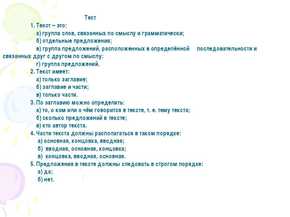 Тест 1. Текст – это: а) группа слов, связанных по смыслу и грамматически; б) ...