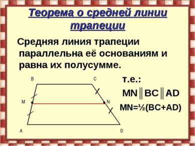 Теорема о средней линии трапеции Средняя линия трапеции параллельна её основа...