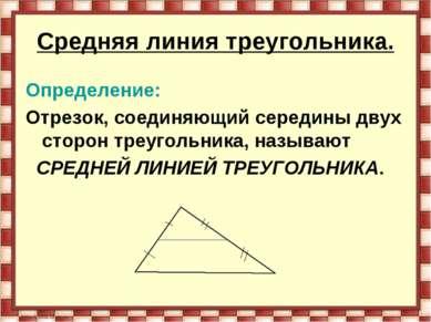 Средняя линия треугольника. Определение: Отрезок, соединяющий середины двух с...