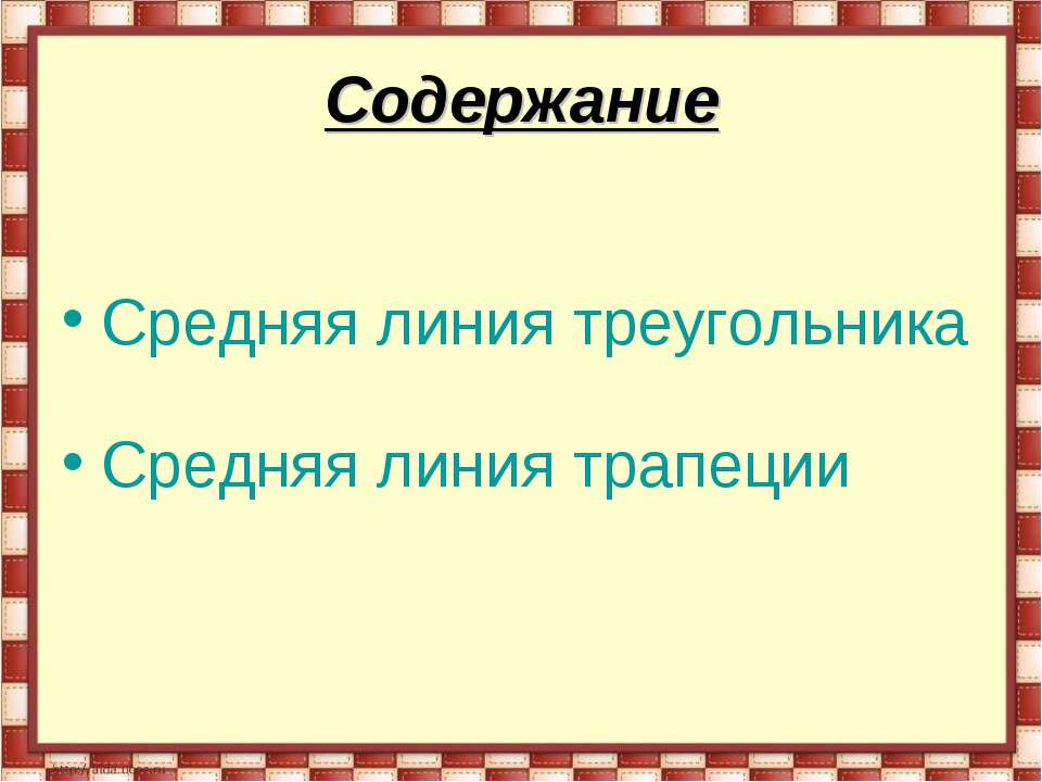 Содержание Средняя линия треугольника Средняя линия трапеции