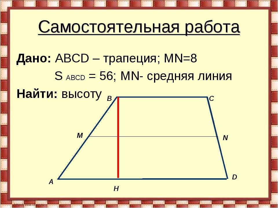 Самостоятельная работа Дано: АВСD – трапеция; MN=8 S АВСD = 56; MN- средняя л...