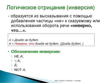 - образуется из высказывания с помощью добавления частицы «не» к сказуемому и...