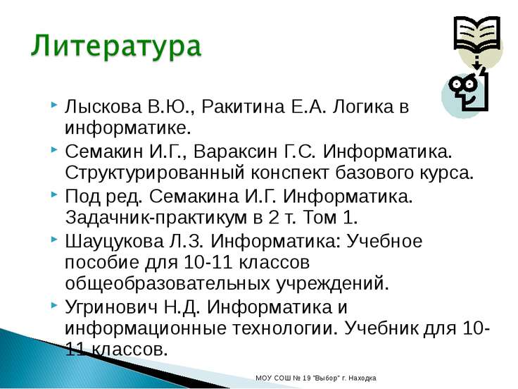 Лыскова В.Ю., Ракитина Е.А. Логика в информатике. Семакин И.Г., Вараксин Г.С....
