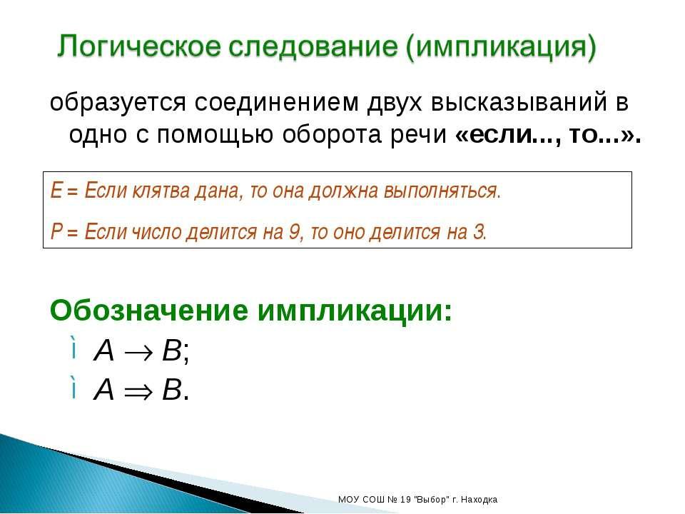 образуется соединением двух высказываний в одно с помощью оборота речи «если....