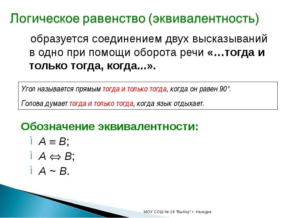образуется соединением двух высказываний в одно при помощи оборота речи «…тог...