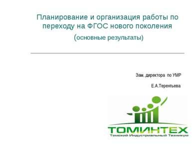 Планирование и организация работы по переходу на ФГОС нового поколения (основ...