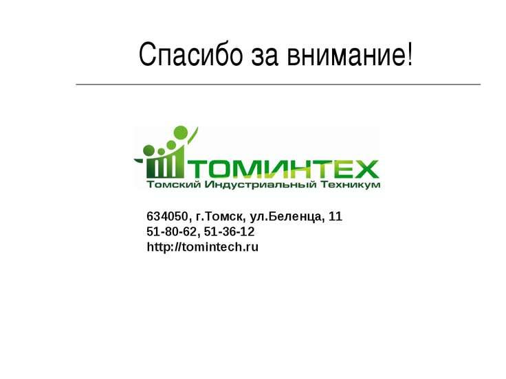 Спасибо за внимание! 634050, г.Томск, ул.Беленца, 11 51-80-62, 51-36-12 http:...