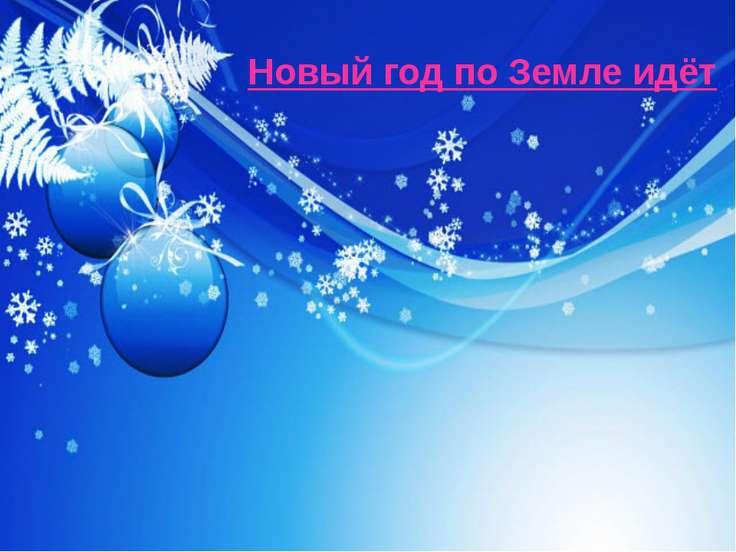 Новый год по Земле идёт