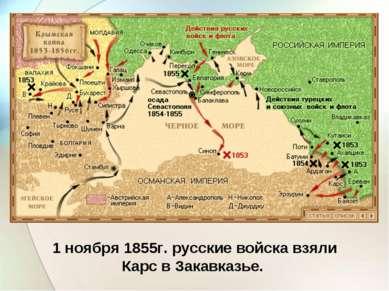 1 ноября 1855г. русские войска взяли Карс в Закавказье.