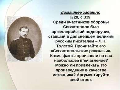 Домашнее задание: § 28, с.339 Среди участников обороны Севастополя был артилл...