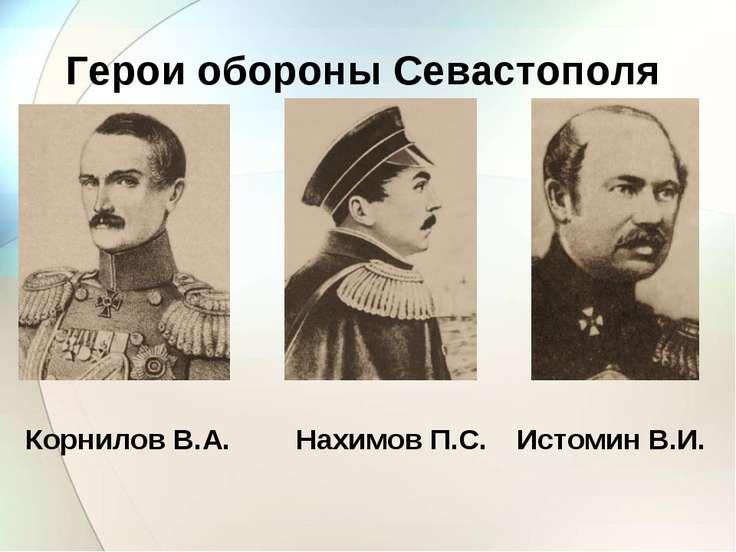 Корнилов В.А. Герои обороны Севастополя Нахимов П.С. Истомин В.И.