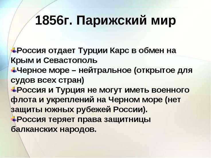 Россия отдает Турции Карс в обмен на Крым и Севастополь Черное море – нейтрал...
