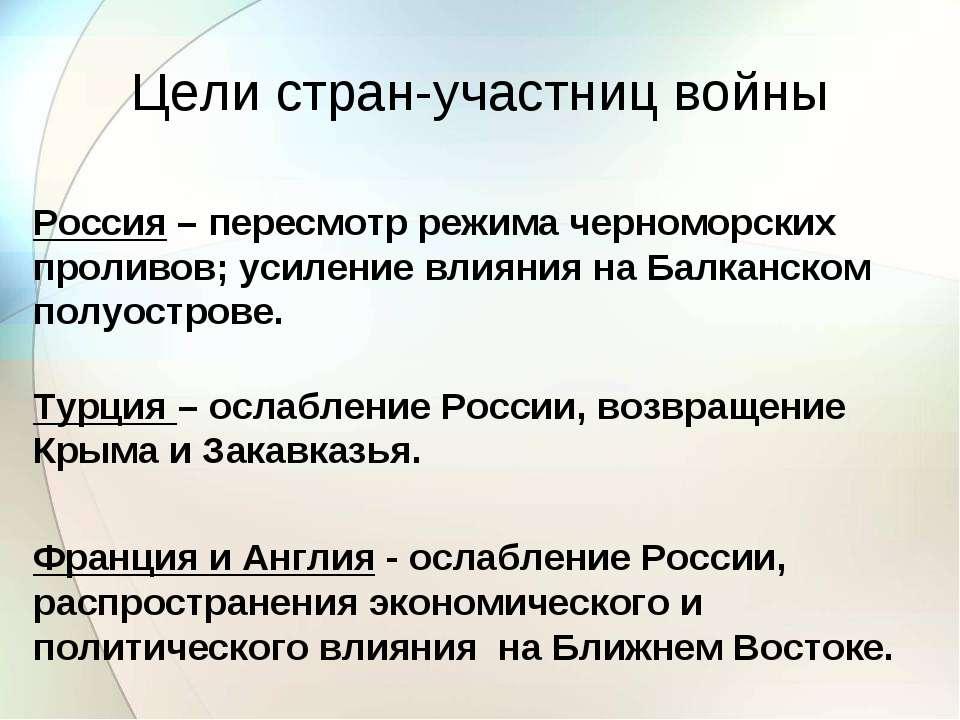 Цели стран-участниц войны Россия – пересмотр режима черноморских проливов; ус...