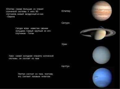 Юпитер - самая большая из планет солнечной системы. У него 60 спутников, самы...