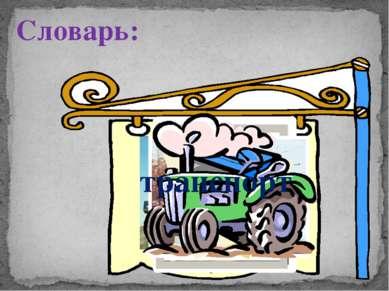 Словарь: транспорт