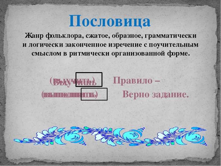 Пословица Жанр фольклора, сжатое, образное, грамматически и логически законче...