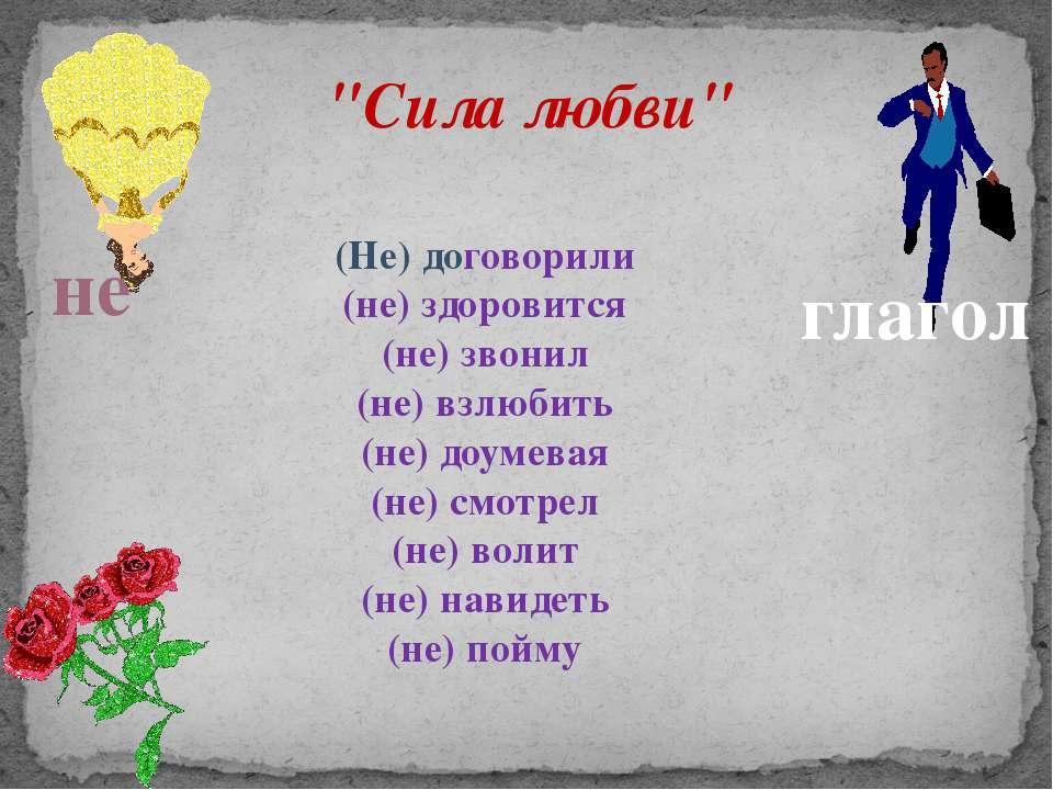 """""""Сила любви"""" не глагол (Не) договорили (не) здоровится (не) звонил (не) взлюб..."""