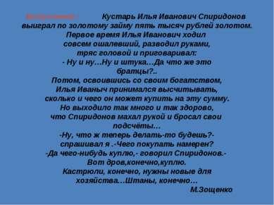 Вступление : Кустарь Илья Иванович Спиридонов выиграл по золотому займу пять ...