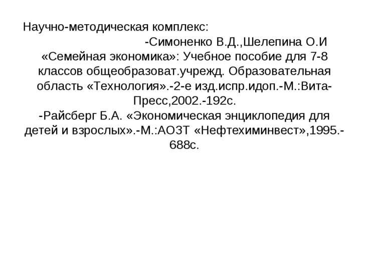 Научно-методическая комплекс: -Симоненко В.Д.,Шелепина О.И «Семейная экономик...