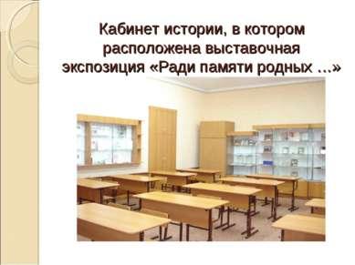 Кабинет истории, в котором расположена выставочная экспозиция «Ради памяти ро...