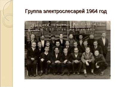 Группа электрослесарей 1964 год