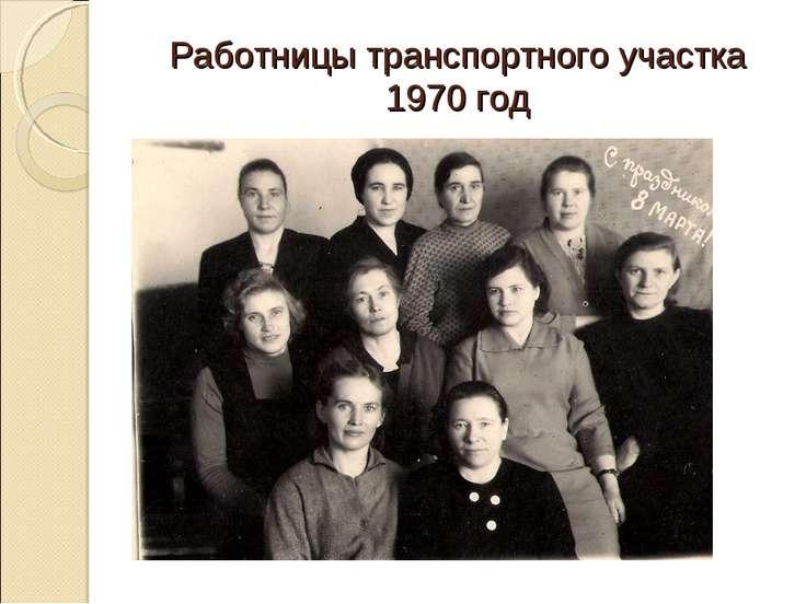 Работницы транспортного участка 1970 год