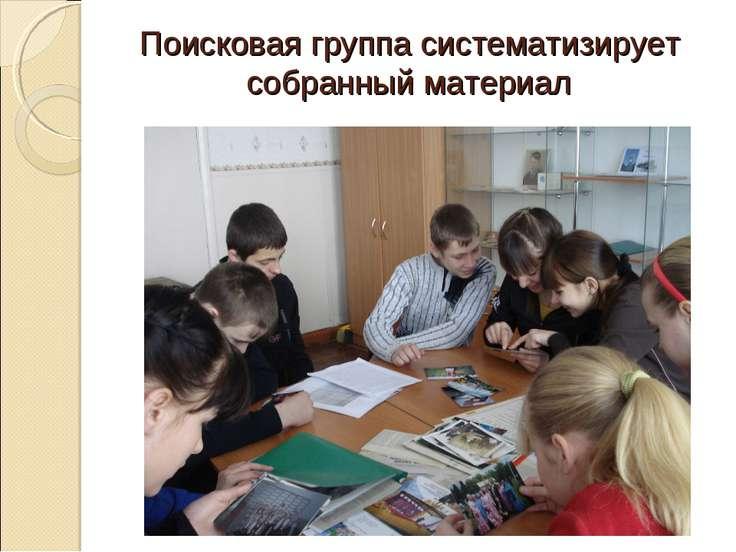 Поисковая группа систематизирует собранный материал