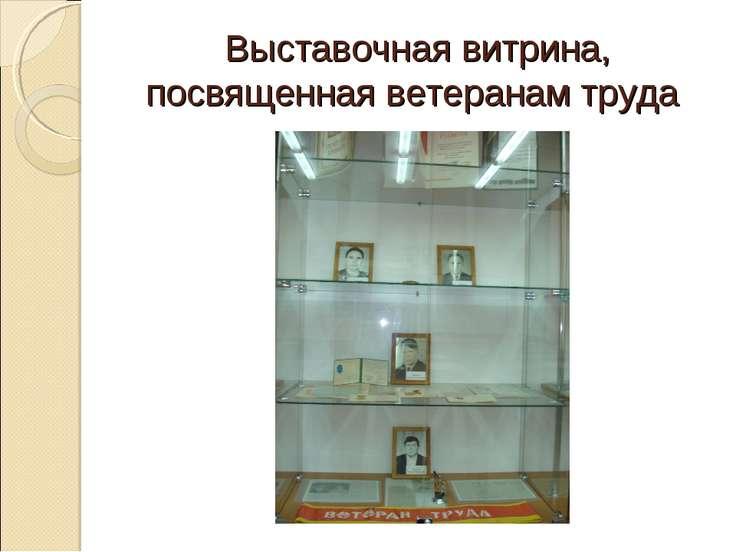 Выставочная витрина, посвященная ветеранам труда