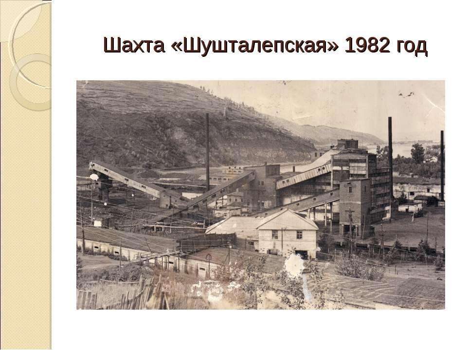 Шахта «Шушталепская» 1982 год