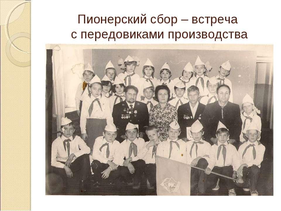 Пионерский сбор – встреча с передовиками производства