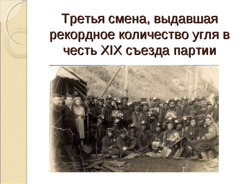 Третья смена, выдавшая рекордное количество угля в честь XIX съезда партии