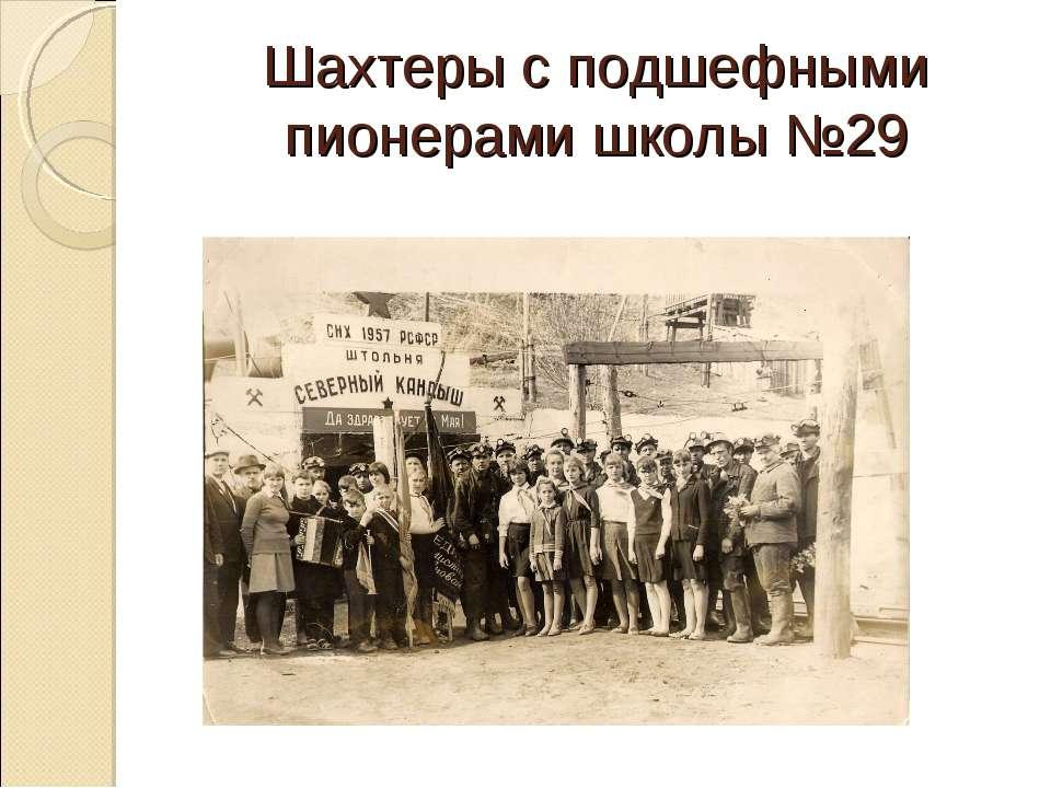 Шахтеры с подшефными пионерами школы №29