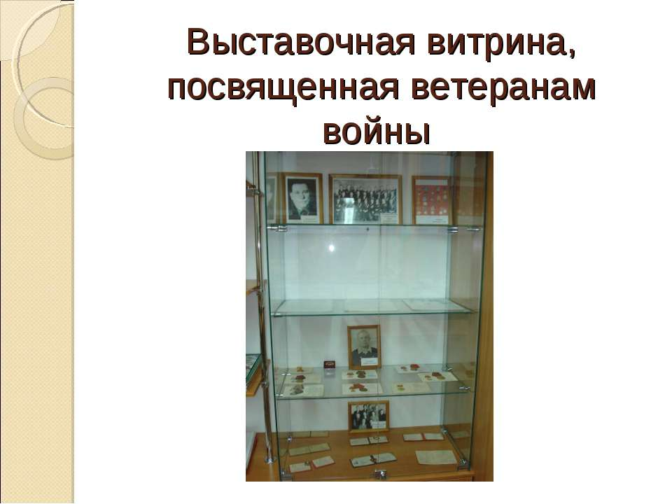 Выставочная витрина, посвященная ветеранам войны