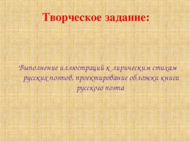 Творческое задание: Выполнение иллюстраций к лирическим стихам русских поэтов...