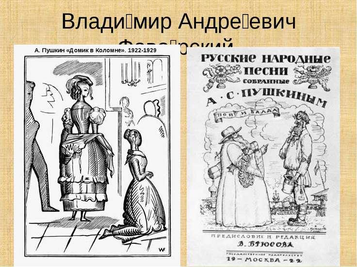 Влади мир Андре евич Фаво рский А. Пушкин «Домик в Коломне». 1922-1929