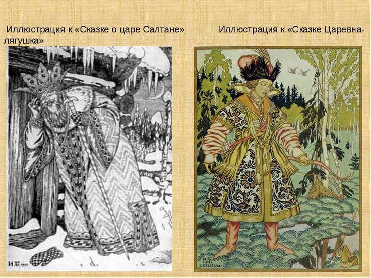 Иллюстрация к «Cказке о царе Салтане» Иллюстрация к «Cказке Царевна-лягушка»