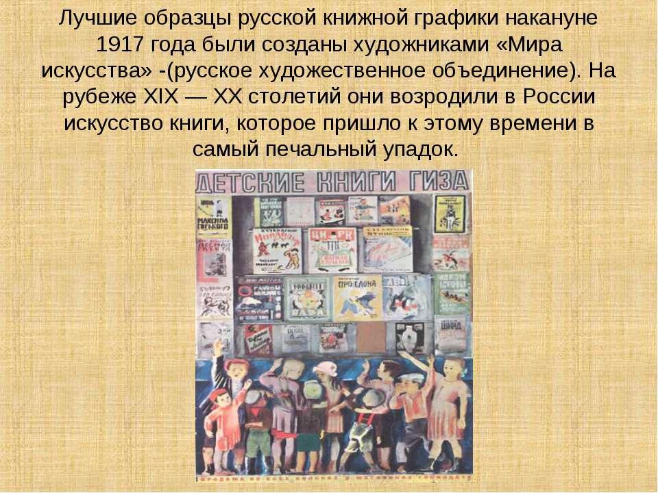 Лучшие образцы русской книжной графики накануне 1917 года были созданы художн...