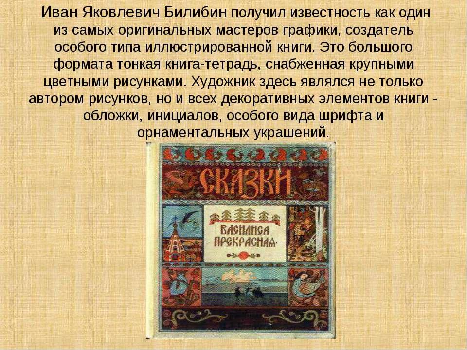 Иван Яковлевич Билибин получил известность как один из самых оригинальных мас...