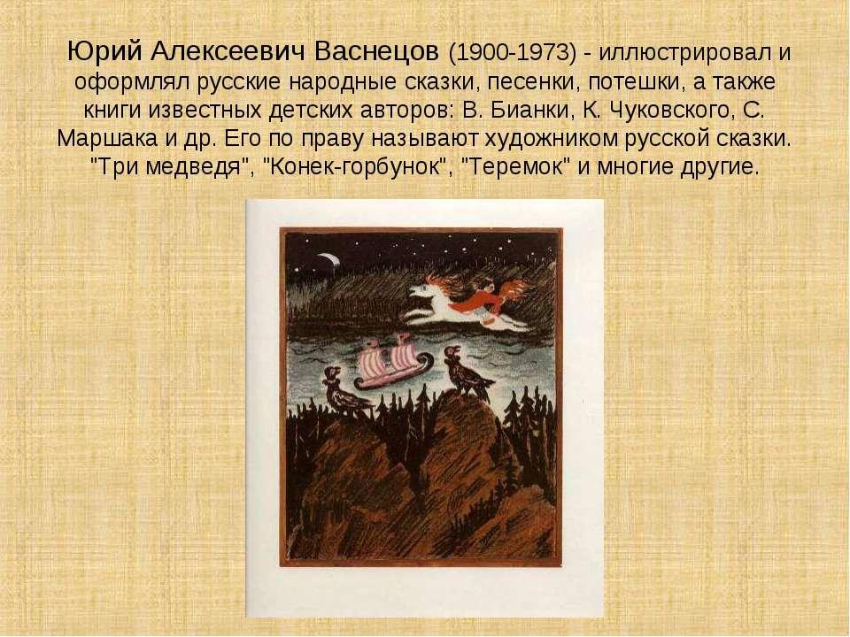 Юрий Алексеевич Васнецов (1900-1973) - иллюстрировал и оформлял русские народ...