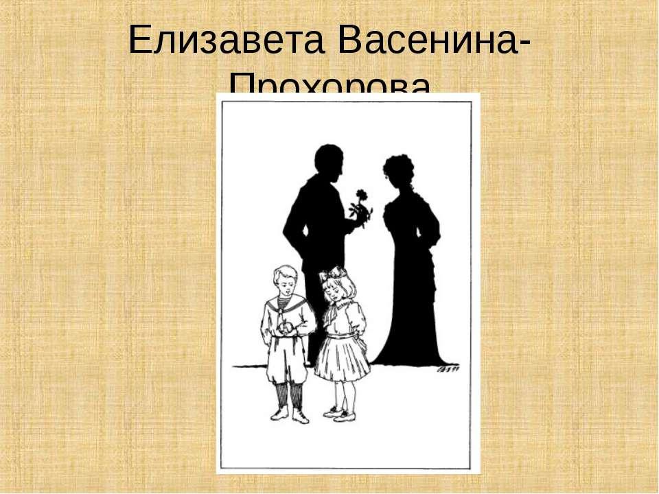 Елизавета Васенина-Прохорова