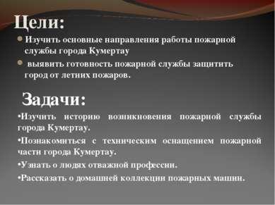 Цели: Изучить основные направления работы пожарной службы города Кумертау выя...