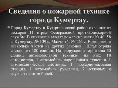 Сведения о пожарной технике города Кумертау. Город Кумертау и Куюргазинский р...