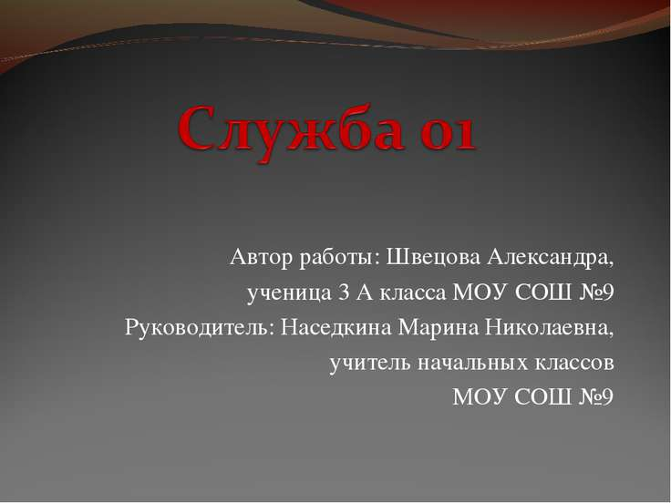Автор работы: Швецова Александра, ученица 3 А класса МОУ СОШ №9 Руководитель:...